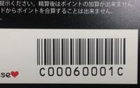 nw-7バーコード