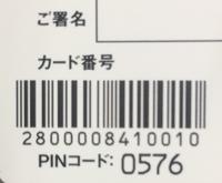 JAN13バーコード