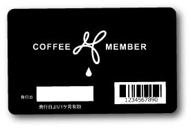 カフェ定期券