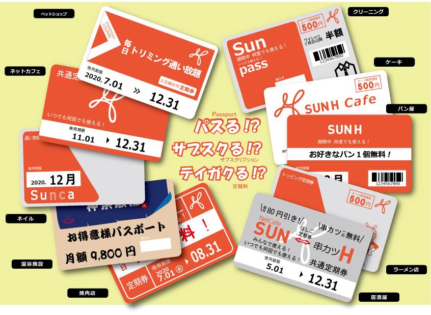 サブスク定額制パスポートカードを手軽く作成